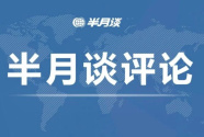 小康中国,向文明跃迁的脚步永不停歇