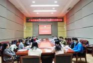 小切口 大主題 謀良方  ——廣東民族地區中藥材產業富民興村研討會舉行