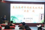 """泰山与中华传统文化传承""""大家""""谈活动在泰山学院举办"""