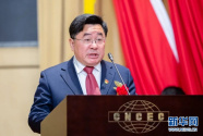 中国化学第三次党代会召开