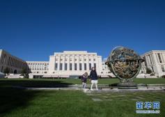 写在习近平主席在联合国日内瓦总部发表历史性演讲四周年之际