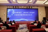佘春明:省市共建滨州医学院,延续乡土乡愁,期待同向同行共赢未来
