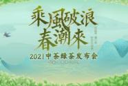 """""""中國茶 選中茶,好茶在中茶"""" 中茶2021綠茶搶""""鮮""""發布會成功舉辦"""