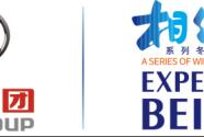 """""""燃擎北汽 相約北京""""冬季體育賽事科普——跳臺滑雪"""