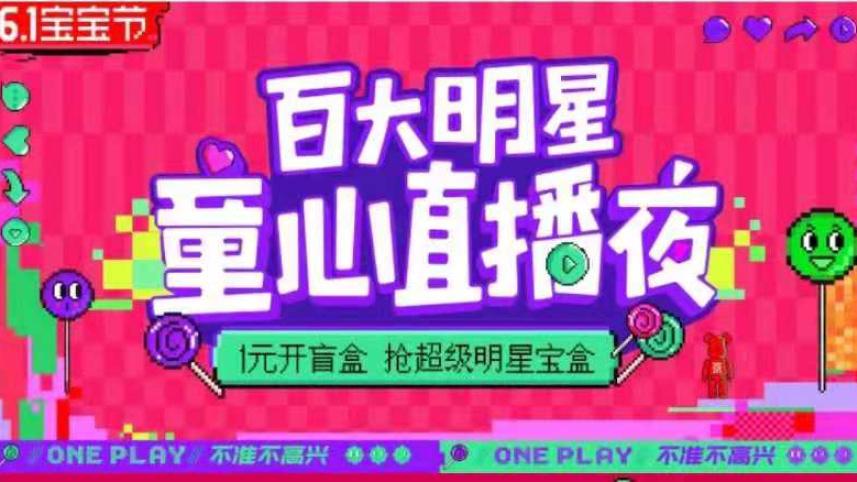 """蘇寧易購啟動六一寶寶節,首提""""共情消費"""""""