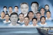 奋斗不息 以身许国——记载人深潜英雄集体、中国船舶集团第七六〇研究所抗灾抢险英雄群体
