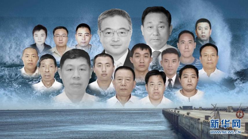 奮斗不息 以身許國——記載人深潛英雄集體、中國船舶集團第七六〇研究所抗災搶險英雄群體
