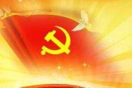 重慶忠縣:運用紅色資源?推動黨史學習教育走深走實