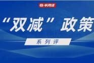 """站在实现中华民族伟大复兴的战略高度看待""""双减""""工作"""