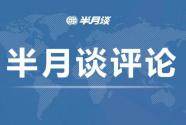 """南京有""""黄牛""""带人绕关出城?织密筑牢疫情防控网刻不容缓"""