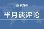 """""""平视一代""""看奥运:为何外媒感叹""""中国人变了""""?"""