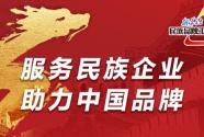 """中国酒业协会理事长宋书玉:以""""三化方略""""推进今世缘高质量发展"""