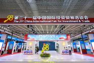 第二十一届中国国际投资贸易洽谈会开幕,八马茶业董事长王文礼受邀演讲