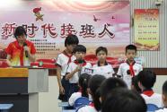 微队课进学校 广州海珠区探索少儿思政教育