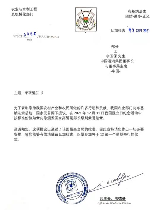 李玉保荣获布基纳法索荣誉勋章
