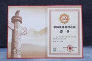 广东第一人!董明珠获第四届中国质量奖提名奖