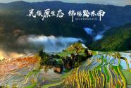 歌舞之州、生態之州、人文之州——錦繡黔東南歡迎您