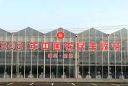 2021中国农民丰收节圆满收官!以御福年为代表的木本油料备受瞩目 产业潜力无限