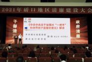 """合力更强 动能更足 硚口区召开""""汉水清风""""党风廉政建设大会"""